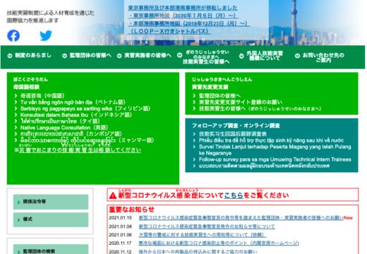 外国人技能実習機構サイト